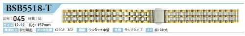【お取り寄せ品】 バンビ  時計用ベルト 先管12mm本体幅12mm   BSB5518-T