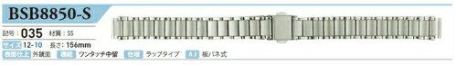 【お取り寄せ品】 バンビ  時計用ベルト 先管10mm本体幅12mm   BSB8850-S