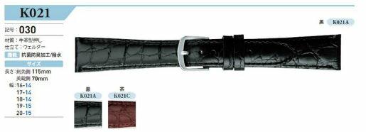 【お取り寄せ品】バンビ  時計用ベルト 16-20mm 牛革型押し K021