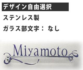 ガラス表札 ディーズサインG04 デザイン自由選択 (ステンレス製、ガラス部文字なし):東京ガーデニングスタイル