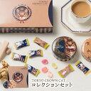 東京クラウンキャット コレクションセット 送料無料 手土産 お菓子 プチギフト 東京