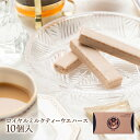 東京クラウンキャット ロイヤルミルクティーウエハース 10個 手土産 お菓子 プチギフ