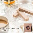 東京クラウンキャット ロイヤルミルクティーウエハース 20個 手土産 お菓子 プチギフ