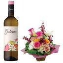 ガレルナ シャルドネ 白 辛口 白ワイン&フラワーアレンジ オーガニックワイン 一緒に贈れるギフト 酒 贈答