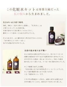 手作り美容化粧水キット【sybp】【w4】