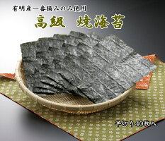 有明産高級焼海苔