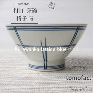 波佐見焼 茶碗 和山 格子 青 くらわんか碗