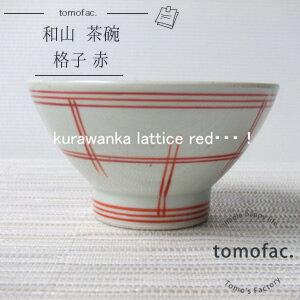波佐見焼 和山 茶碗 格子 赤 くらわんか碗 お茶碗 お椀 シンプル ナチュラル 和食器 洋食器