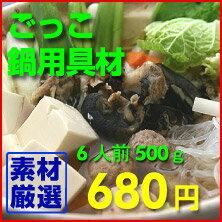 ゴッコ鍋は函館海鮮食材の人気の鍋セット。たっぷり5人から6人前【お得用】ゴッコ【500g】