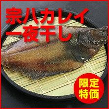 純粋北海道産の宗八カレイを真空包装にして旨味を閉じ込めました! [かれい][カレイ][宗八...