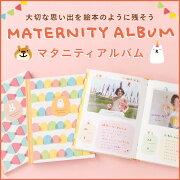 マタニティアルバム アルバム ポケット プレゼント お母さん 赤ちゃん マタママ アニマル