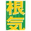 きむ ポストカード 根気 送別 卒業 結婚 記念日 感謝 詩 ハガキ 手紙 葉書き カード 色んなシーンで言葉を伝えよう (kimn-01)