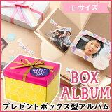アルバム プレゼント ボックス 飛び出す デコレーション付き かわいい 誕生日 記念日 サプライズ サプライズボックスアルバム SURPRISE BOX ALBUM (SAL) sf3box