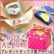 アルバム プレゼント ボックス 飛び出す デコレーション付き かわいい 誕生日 記念日 サプライズ サプライズボックスアルバム SURPRISE BOX ALBUM (SAS) sf3box