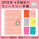 手帳 スケジュール帳 ダイアリー 2016年 4月はじまり ウィークリー B6 かわいい オシ…