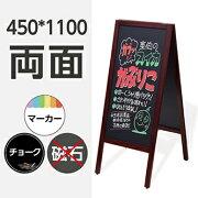 【予約販売】[送料無料]木製A型看板ブラックボード,木製A型スタンド黒板看板マーカーとチョーク両方使えます、グロス仕様マグネット使用不可H1100mmWBD-90