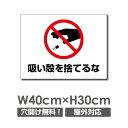 ■送料無料/「吸い殻をすてるな」捨てるな ゴミ ゴミ放置 W400mm×H300mm ゴミの不法投棄厳禁 ゴミを捨てるな看板 プレート パネル 注意標識 アルミ複合板 厚み3mm  POI-149