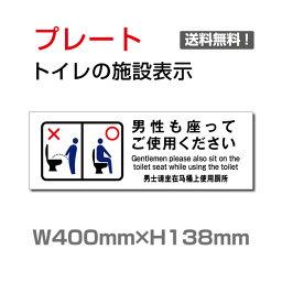 【送料無料】W400mm×H138mm「 男性も座って 」toilet トイレ【プレート 看板】 (安全用品・標識/室内表示・屋内屋外標識) TOI-221