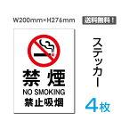 【送料無料】メール便対応 「 禁煙 」禁煙 喫煙禁止 タバコ禁止 喫煙はご遠慮 タバコはご遠慮 下さい ください 看板 標識 標示 表示 サイン 警告 禁止 注意 シール ラベル ステッカー タテ・大200×276mm sticker-001-4 (4枚組)
