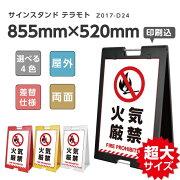 サインスタンドテラモト(大)樹脂スタンド看板不動産,A型看板,置看板,スタンド看板Z017-D24