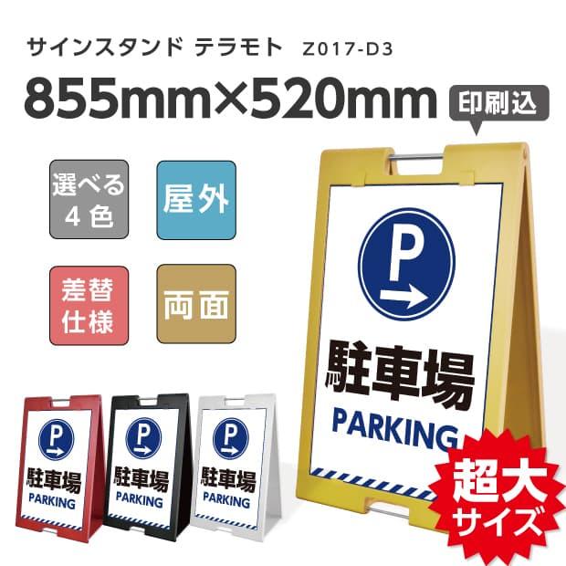 送料無料 スタンドサイン メッセージポール 駐車場 折りたたみ 両面表示