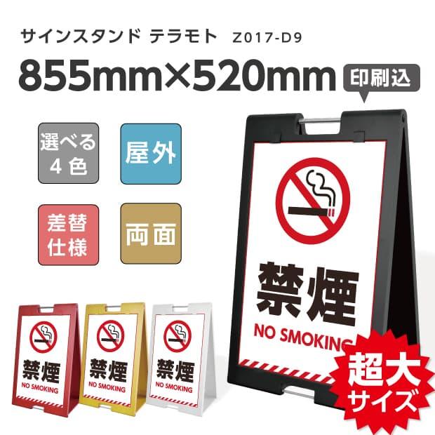 送料無料 スタンドサイン メッセージポール 禁煙 折りたたみ 両面表示