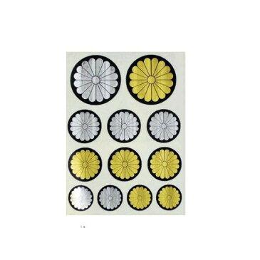 トップロード仙台 ステッカー 携帯電話用 菊紋章 (直径3cm2個、 直径2cm6個、直径1.5cm 2個)