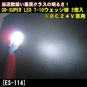 【かなり明るいLEDウェッジ球24V2個入!!】3D-SUPERLEDバルブT10ウェッジタイプ[ES-114]