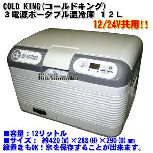 【メーカー保証付】COLDKING(コールドキング)3電源ポータブル温冷庫12L[3250532]※12/24V共用