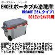 【送料無料】【代引不可】エンゲル冷蔵庫 38L ※DC12V/24V共用 [AC/DC両電源に対応!] [MR040F]