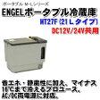 【送料無料】【代引不可】エンゲル冷蔵庫 21L ※DC12V/24V共用 [AC/DC両電源に対応!] [MT27F]