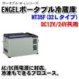 【送料無料】【代引不可】エンゲル冷蔵庫 32L ※DC12V/24V共用 [AC/DC両電源に対応!] [MT35F]