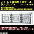 JB 角型3連LEDテールランプ L/R [ウィンカーは電球:バックランプ無し] ※DC24V専用 [9249031D][日本ボデーパーツ]