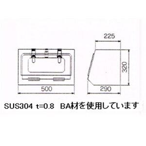 【SUS304】オールステン工具箱500小[MSB-507]※w500×h320mm(上段奥行225mm、下段奥行290mm)