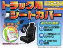 【日本ボデーパーツ】【2t〜大型OKのフリーサイズ】トラック用シートカバー(ソフトシートカバー)フリーサイズ【2t〜大型車】【運転席用1枚入り】[CA-965]