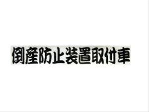 【レビューを書いてメール便送料無料】【当店オリジナルカッティングシール】 倒産防止装置取...
