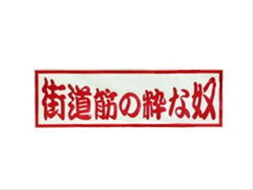 【メール便発送可】【オリジナルカッティングシール】街道筋の粋な奴 1枚(80×280mm)