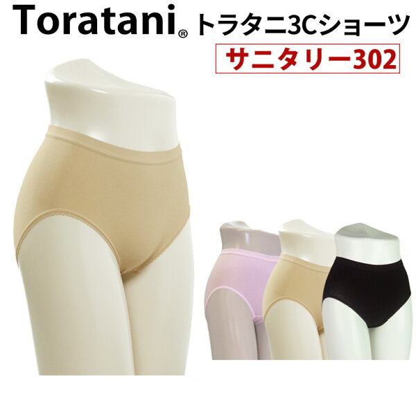 トラタニナプキンのズレを防止する普通丈サニタリーショーツ302