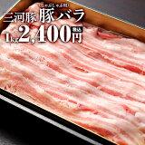 愛知産三河豚 バラ しゃぶしゃぶ用 1kg 1000g 豚肉 国産 愛知県産 三河 とりまる 業務用 焼肉 焼き鳥 唐揚げ しゃぶしゃぶ すき焼き