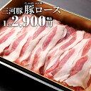 愛知産三河豚 ロースしゃぶしゃぶ用 1kg 【豚肉 国産】 【愛知県産】 【三河】 【とりまる】 【業務用】
