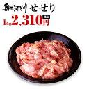 愛知産奥三河どりせせり肉1kg【鶏肉国産】【愛知県産】【奥三河】【とりまる】【業務用】