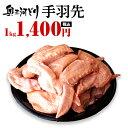 愛知産奥三河どり手羽先1kg【鶏肉国産】【愛知県産】【奥三河】【とりまる】【業務用】