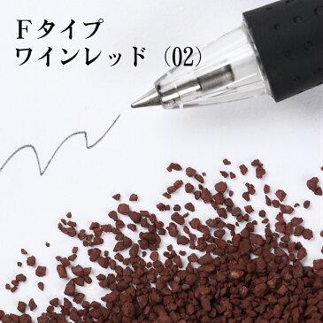 カラーサンド #日本製 #デコレーションサンド 20g 大粒(1〜1.7mm位) Fタイプ ワインレッド(02)