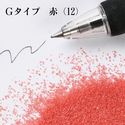 カラーサンドGタイプ赤(12)