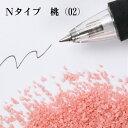 カラーサンド 200g 粗粒(1mm位) Nタイプ 桃(02...