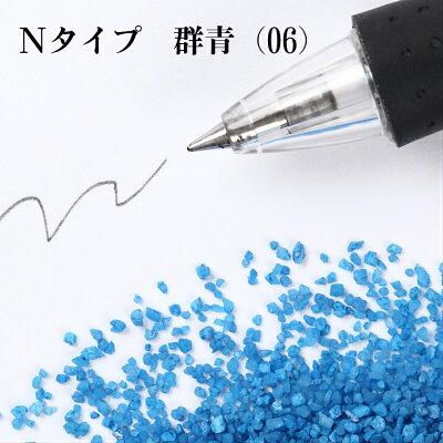 カラーサンドNタイプ群青(06)