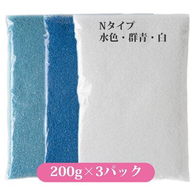 カラーサンドNタイプ3色(水色・群青・白)セット(04・06・11)