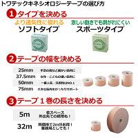 トワテックキネシオロジーテープ幅50mm/75mm/37.5mm/25mm長さ5m/32mスポーツタイプ/ソフトタイプ【キネシオテープ/キネシオ/テーピング】
