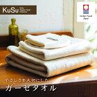 (今治タオル)オーガニック3重ガーゼフェイスタオル送料無料日本製KuSu