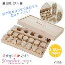 木のおもちゃ知育パズル(パズル)[名入れOK]【 出産祝い 】